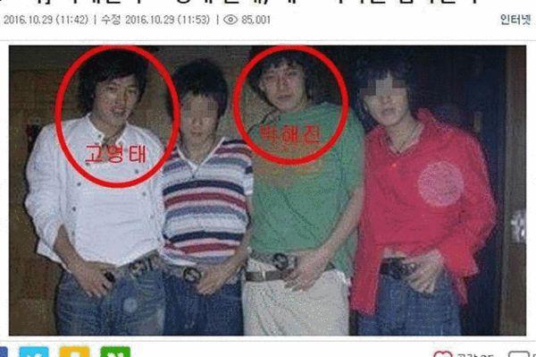 韩网流传朴海镇(右二)与崔顺实好友高男(左一)合影
