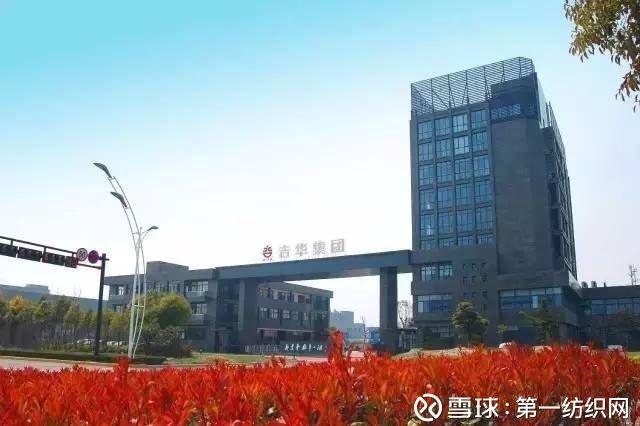 旗下子公司江苏吉华于6月5日收到滨海县环境保护局出具的《行政处罚