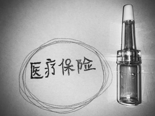 杭州发布由政府引导支持的商业补充医疗保险产品