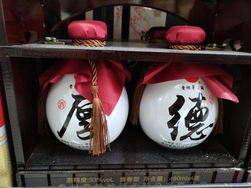 白酒,酱香型白酒,贵州茅台镇