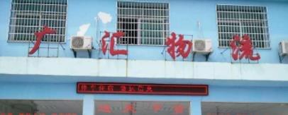 广汇物流独立董事宋岩增持2万股 耗资约10万元