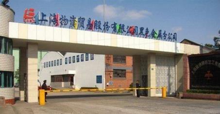 上海自贸概念强势 上海物贸、上港集团等16股涨停