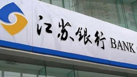 朗詩集團與江蘇銀行簽署全面戰略合作協議