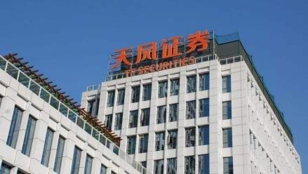 天风证券完成非公开发行 满额募资81.8亿元