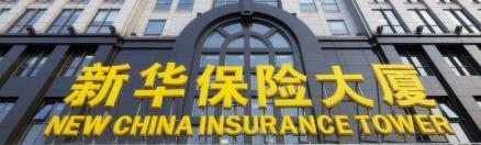 新华保险发起公益行动百城计划
