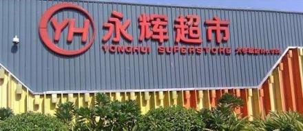 朱邦凌:从搬砖工到700亿超市之王-大批员工成千万富翁