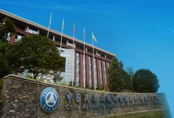 本报带30多名投资者踏访上市公司中国汽研