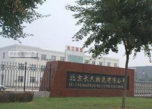 長久物流與交通銀行、中國民生銀行簽署戰略合作協議