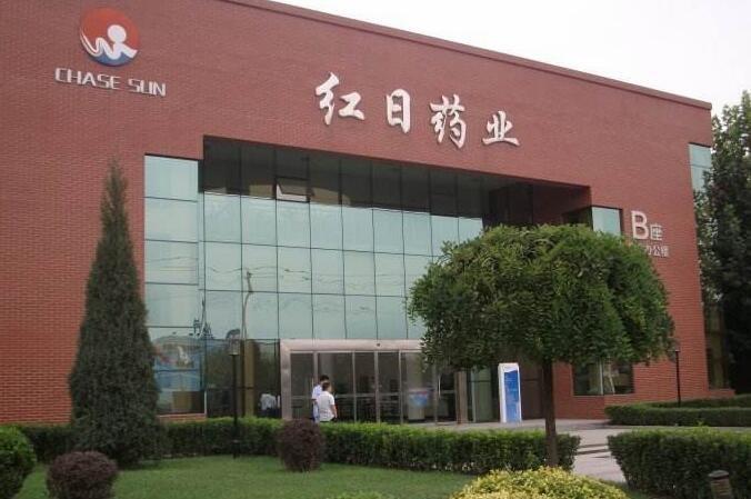 红日药业股东兴城集团增持3011万股 耗资9970万元