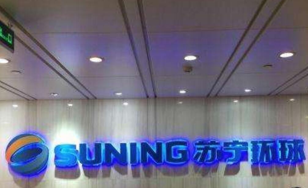盈利10亿分红近9亿 苏宁环球展示转型信心
