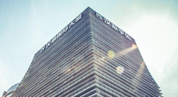 汉鼎宇佑新控股股东:未来12个月可能对公司资产、业务进行优化调整