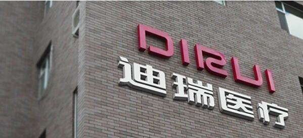 迪瑞醫療擬轉讓子公司寧波瑞源 交易作價1.186億元