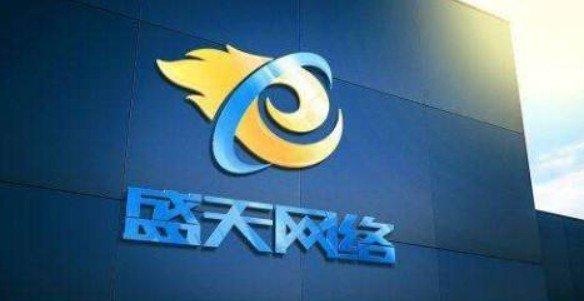 盛天网络拟定增不超6亿元用于云游戏服务平台项目等