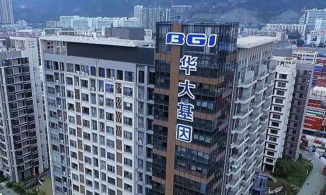 華大基因擬發行不超10億元債券 用于償還公司債務等