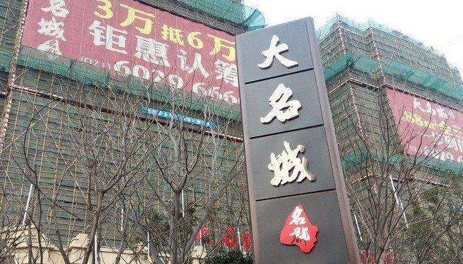 大名城为子公司名城福建3亿元贷款提供担保