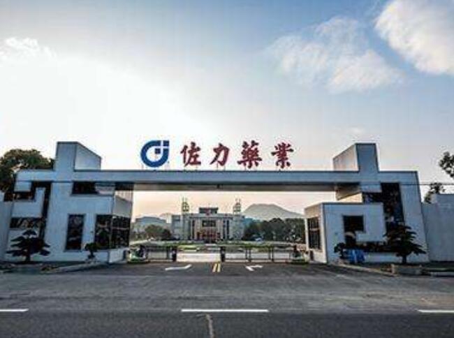 佐力藥業易主浙江省國資委 簽下三年1.82億元業績承諾