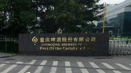 重庆啤酒:拟使用2.5亿闲置资金购买理财产品