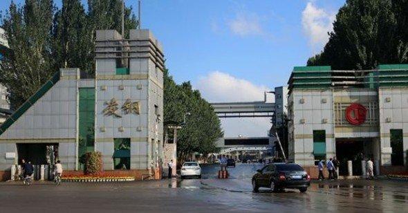 中国旭阳集团拟携凌钢股份参设合营投资建设配套焦炭项目