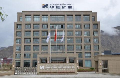 華鈺礦業針對媒體報道詳述經營及項目情況
