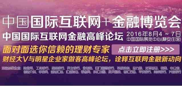 2016年金融展会