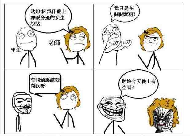 上课请不要说话