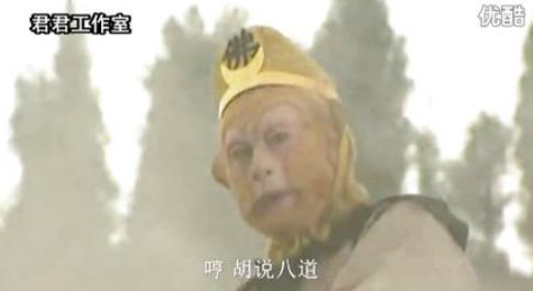 孙悟空大战黄牛党