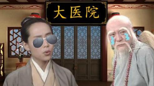 许仕林揭穿法海医托骗局
