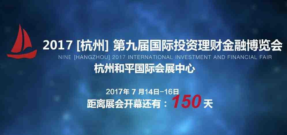 2017(杭州)第九届投资理财金融博览会