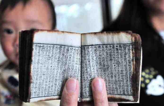 长沙现微型古籍 疑是明清科举作弊用书