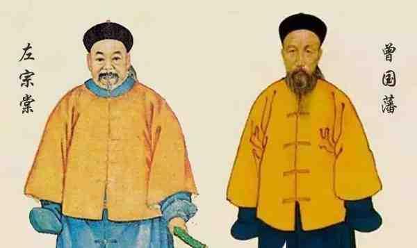 左宗棠与曾国藩
