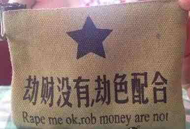 妹子,你确定要带这个包出门吗?