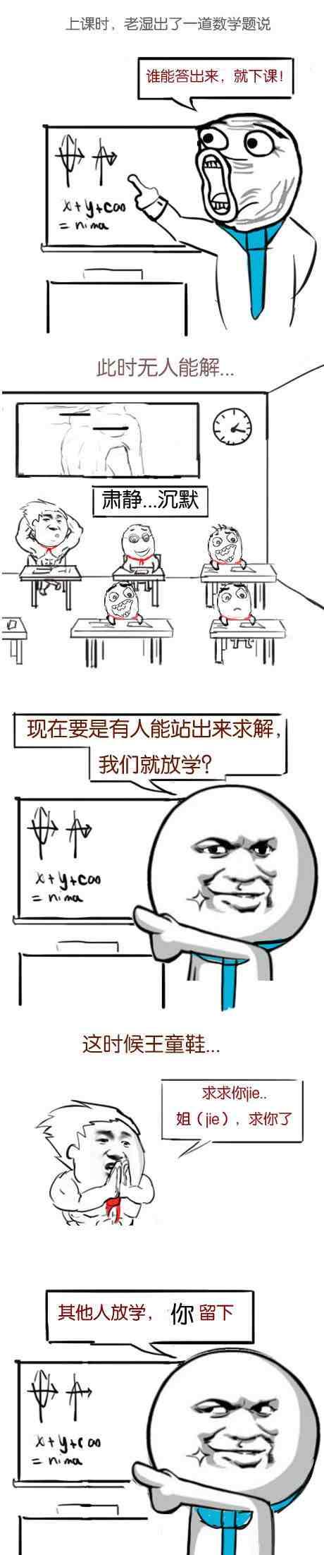 老师言而无信,怎么这样呢?