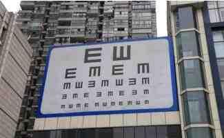 """重庆医院高楼现巨型""""视力表"""":这要是再看不见,就真该考虑戴眼镜了"""