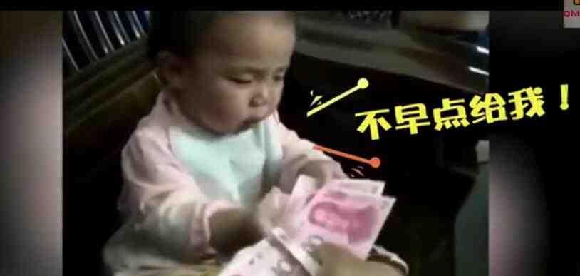 萌娃看到钞票后的第一反应