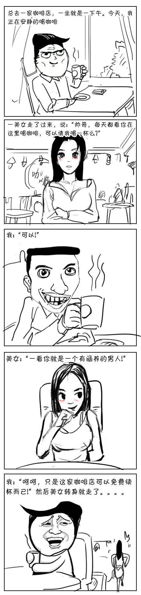 咖啡馆的艳遇!