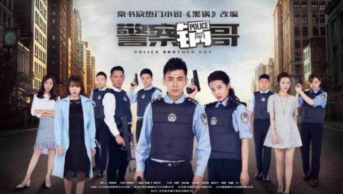 《警察锅哥》首播 神厨变身菜鸟警察掀观剧热潮