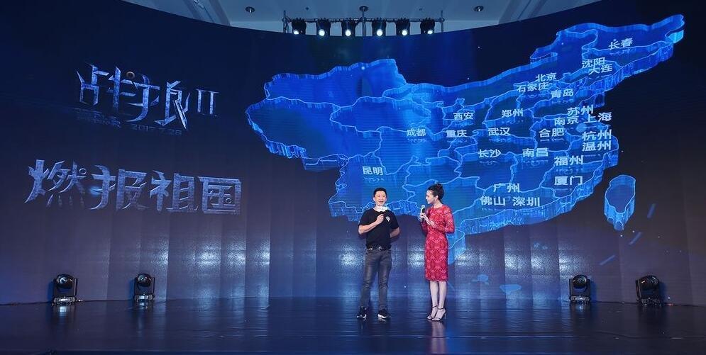 《战狼2》发布会 吴京感恩余男仗义出演