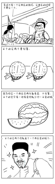 买西瓜的秘诀