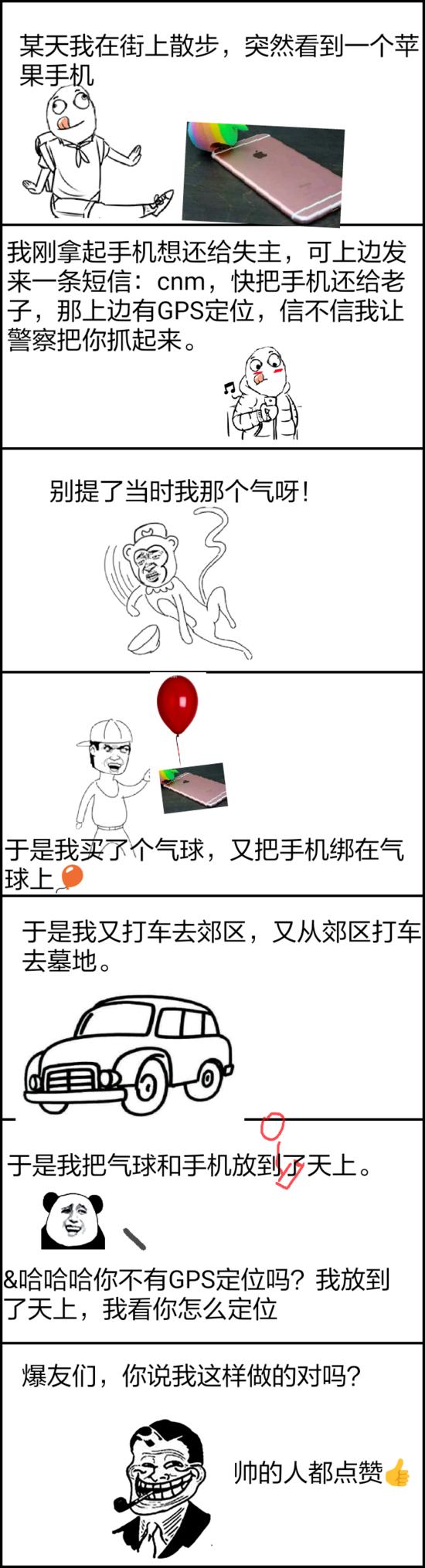 放飞气球和手机