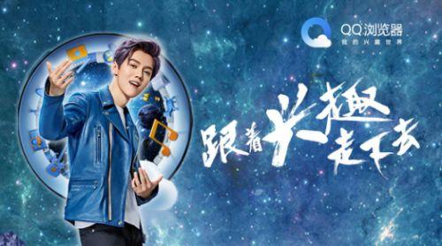 """鹿晗为QQ浏览器代言, 号召年轻人""""跟着兴趣走下去"""""""