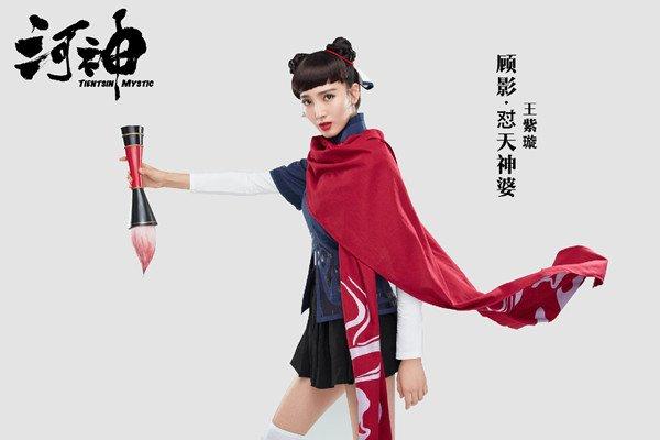 王紫璇跨界代言《河神》手游 鬼马可爱演技爆表