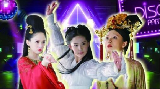 夜店女王甄嬛 东方不败 小龙女蹦迪狂欢