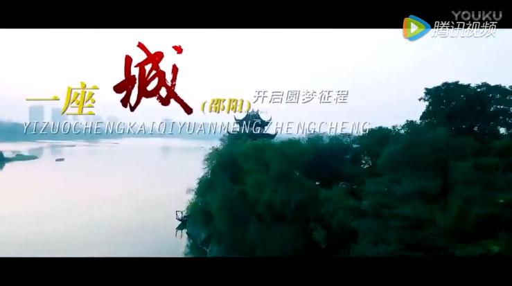 邵阳城市宣传片震撼来袭!