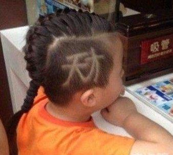 小孩的天才发型样式
