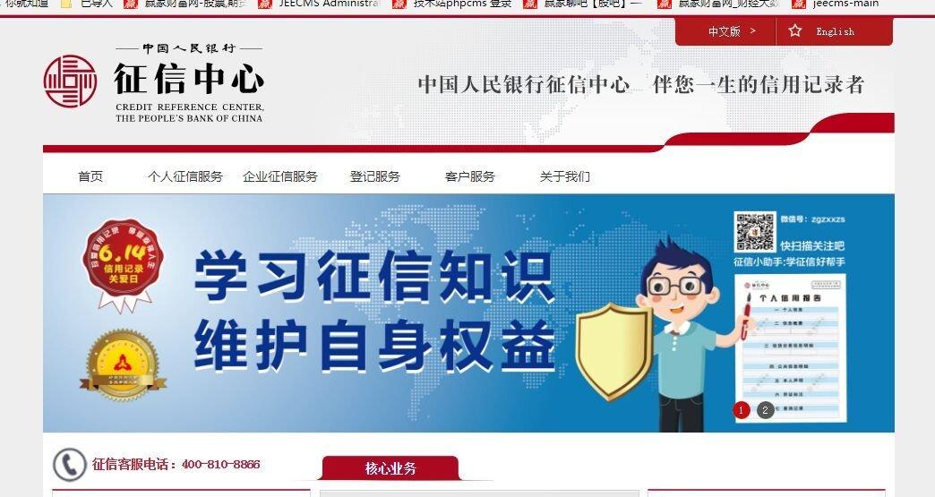 中国人民银行信用调查中心。jpg