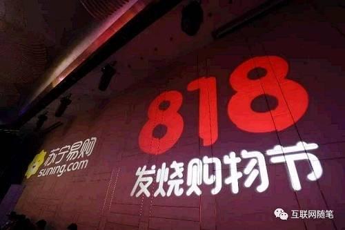 苏宁818引领电商8月狂欢,各大电商为何纷纷造节?