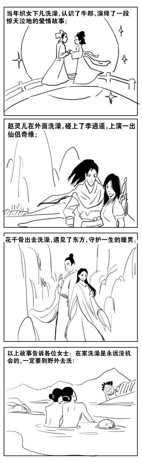 沐浴改变人生.jpg