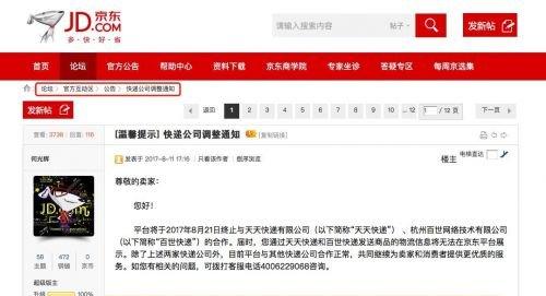 京东宣布于8月21日起终止与天天、百世快递合作 因综合服务质量较差