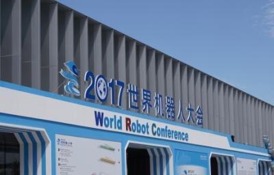 2017世界机器人大会北京举行 哪些看点引人关注?