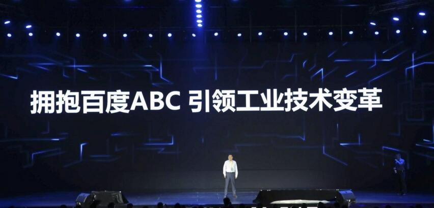 百度云联手宝钢技术 打造ABC工业应用新模式